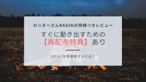 【再配布特典あり】わっきーさんのBrainの特典付きレビュー